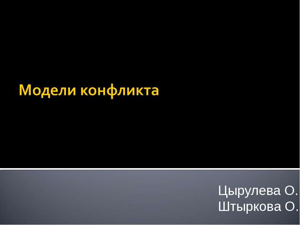 Цырулева О., Штыркова О. Р.С. Совдагаров sovdagarov@gmail.com