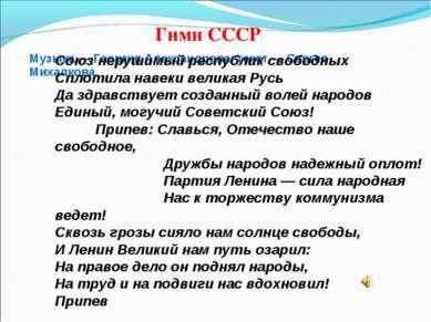 Союз нерушимый республик свободных Сплотила навеки великая Русь Даздравствуе...