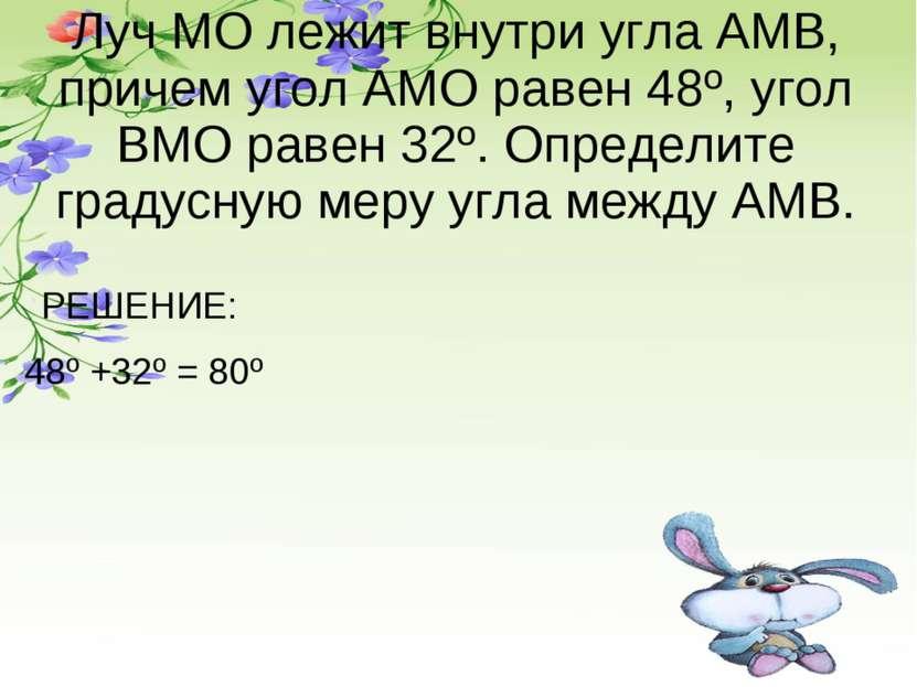 Луч МО лежит внутри угла АМВ, причем угол АМО равен 48º, угол ВМО равен 32º. ...