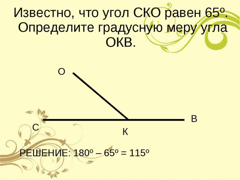 Известно, что угол СКО равен 65º. Определите градусную меру угла ОКВ. С О К В...