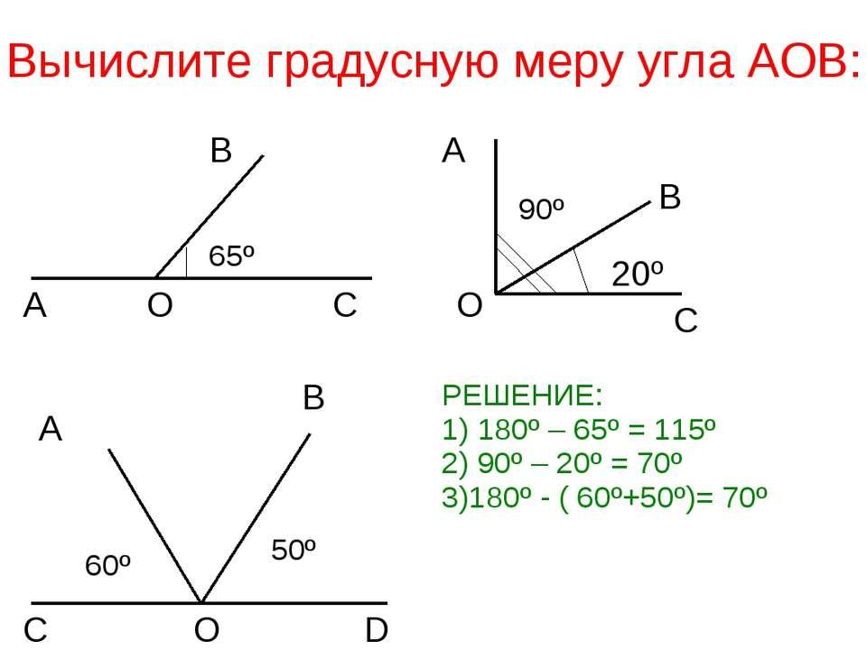 Вычислите градусную меру угла АОВ: А О С В 65º А О С В 90º 20º С О D A B 60º ...