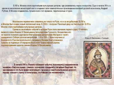 В XV в. Москва стала крупнейшим культурным центром, где развивались наука и и...