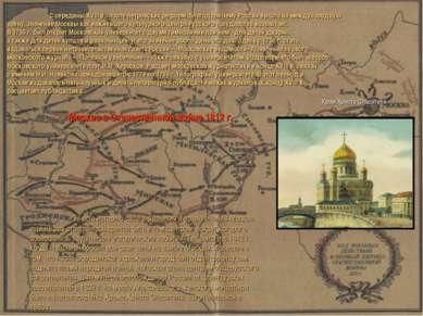 С середины XVIII в., после петровских реформ, благодаря чему Россия вышла на ...