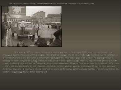 К середине 1960-х площадь расширили и из-за интенсивного движения в 1966 году...