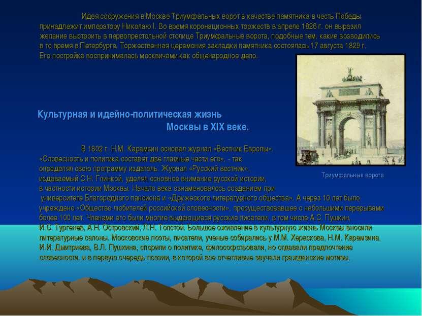В 1802 г. Н.М. Карамзин основал журнал «Вестник Европы». «Словесность и полит...