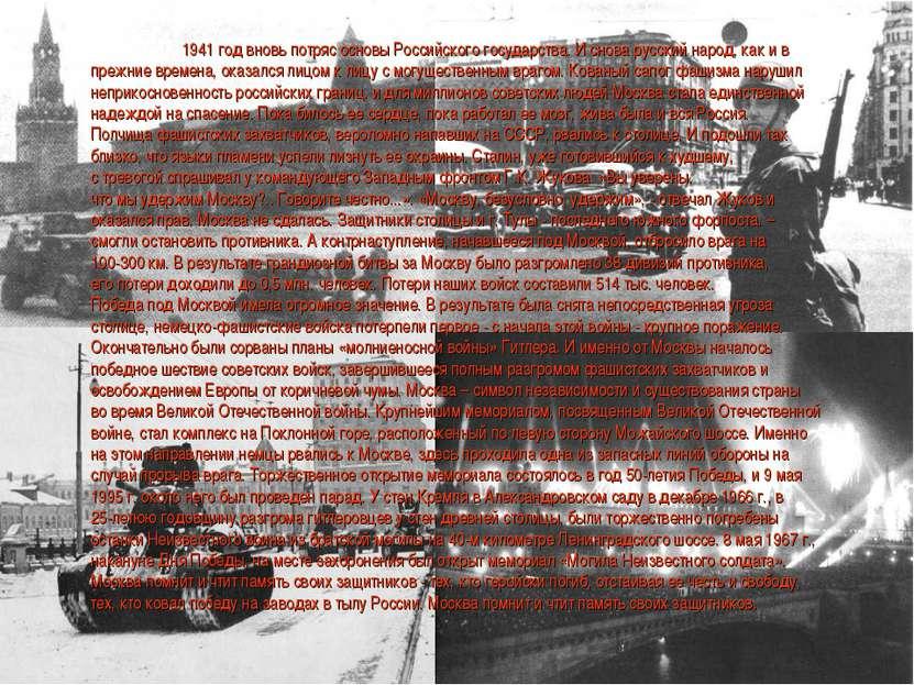 1941 год вновь потряс основы Российского государства. И снова русский народ, ...