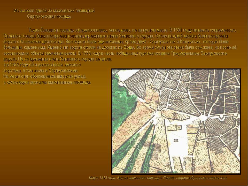 Из истории одной из московских площадей. Серпуховская площадь Такая большая п...