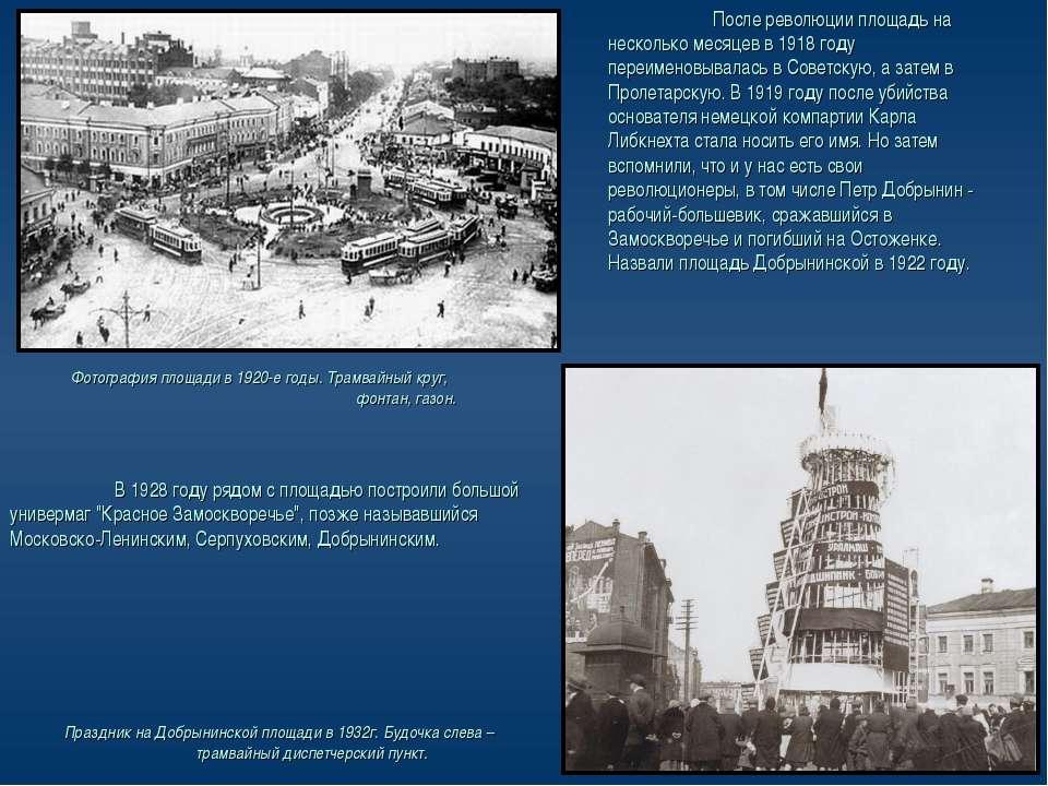 После революции площадь на несколько месяцев в 1918 году переименовывалась в ...