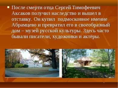 После смерти отца Сергей Тимофеевич Аксаков получил наследство и вышел в отст...