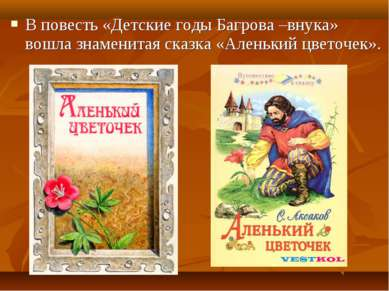 В повесть «Детские годы Багрова –внука» вошла знаменитая сказка «Аленький цве...