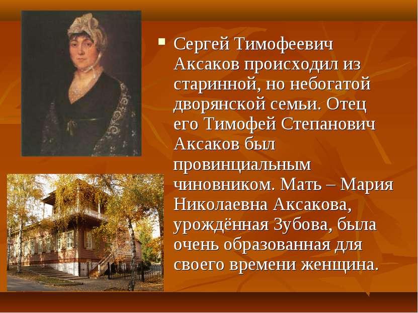 Сергей Тимофеевич Аксаков происходил из старинной, но небогатой дворянской се...