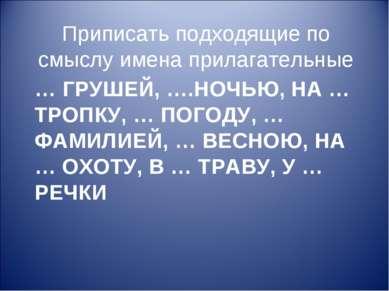 … ГРУШЕЙ, ….НОЧЬЮ, НА … ТРОПКУ, … ПОГОДУ, … ФАМИЛИЕЙ, … ВЕСНОЮ, НА … ОХОТУ, В...