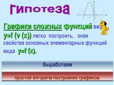 Графики сложных функций вида y=f (v (x)) легко построить, зная свойства основ...