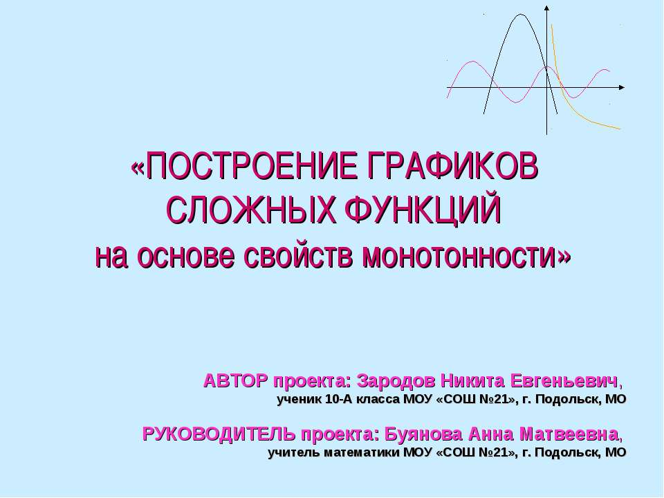 АВТОР проекта: Зародов Никита Евгеньевич, ученик 10-А класса МОУ «СОШ №21», г...