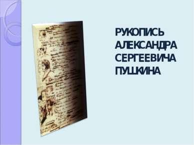 РУКОПИСЬ АЛЕКСАНДРА СЕРГЕЕВИЧА ПУШКИНА