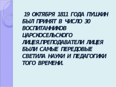 19 ОКТЯБРЯ 1811 ГОДА ПУШКИН БЫЛ ПРИНЯТ В ЧИСЛО 30 ВОСПИТАННИКОВ ЦАРСКОСЕЛЬСКО...