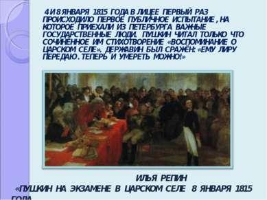 4 И 8 ЯНВАРЯ 1815 ГОДА В ЛИЦЕЕ ПЕРВЫЙ РАЗ ПРОИСХОДИЛО ПЕРВОЕ ПУБЛИЧНОЕ ИСПЫТА...