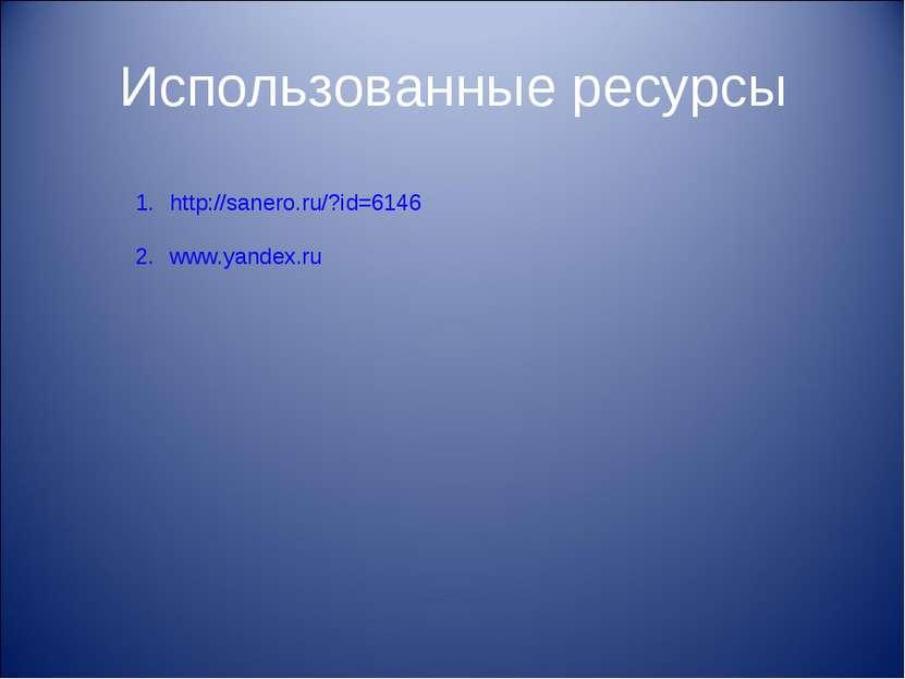 http://sanero.ru/?id=6146 www.yandex.ru Использованные ресурсы