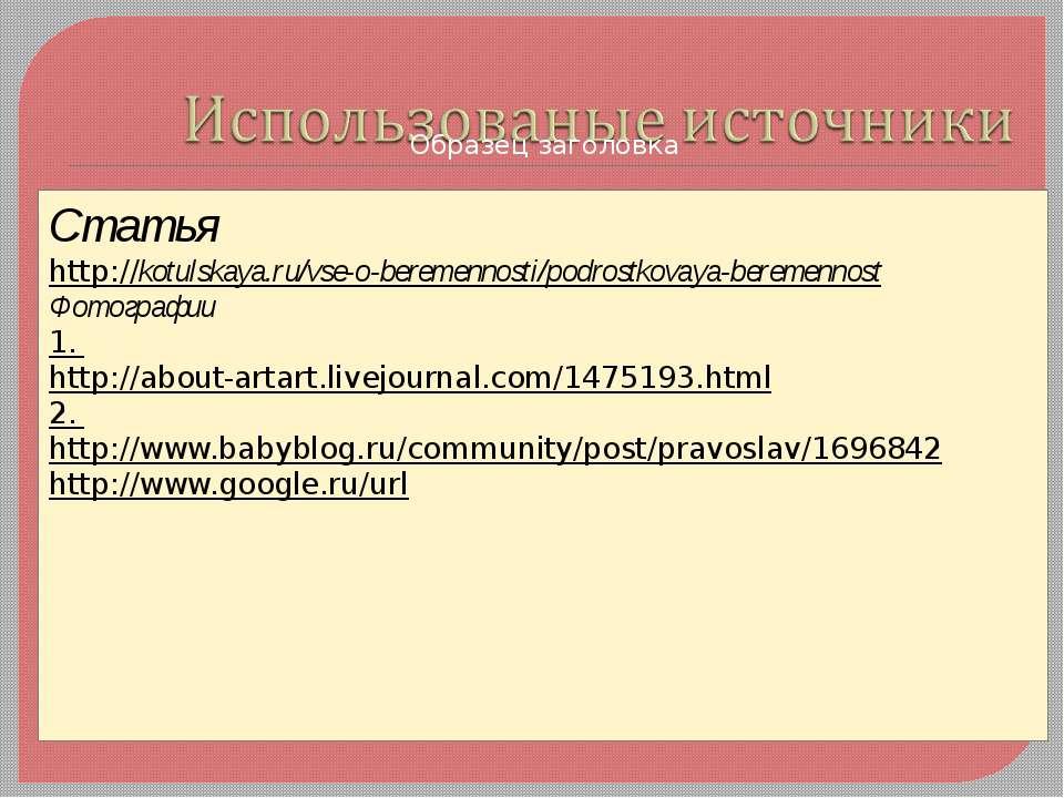 Статья http://kotulskaya.ru/vse-o-beremennosti/podrostkovaya-beremennost Фото...