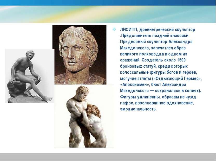 ЛИСИПП, древнегреческий скульптор .Представитель поздней классики. Придворный...