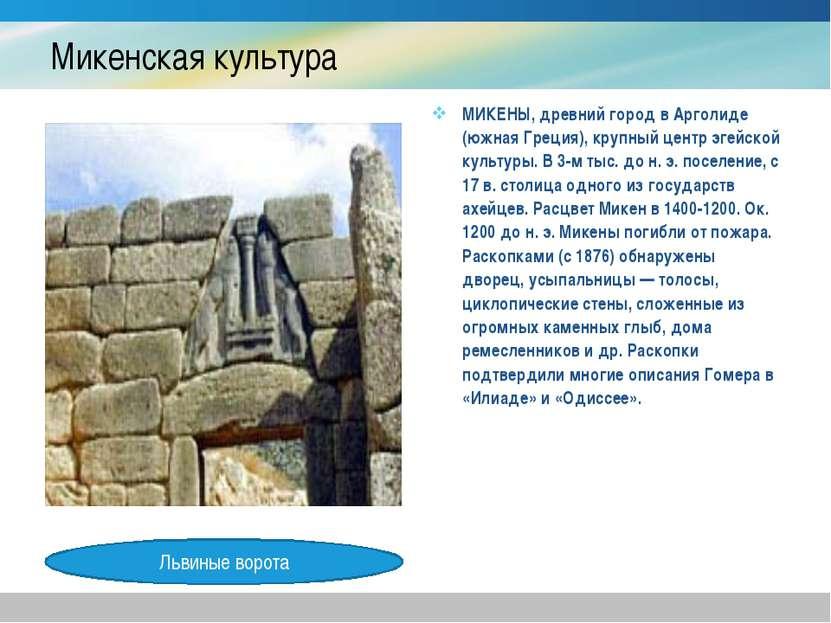 Микенская культура МИКЕНЫ, древний город в Арголиде (южная Греция), крупный ц...