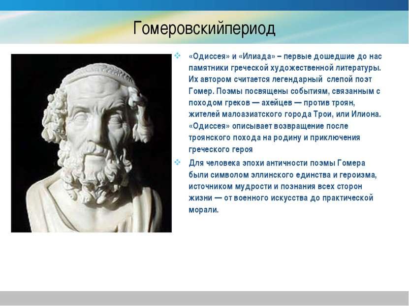 Гомеровскийпериод «Одиссея» и «Илиада» – первые дошедшие до нас памятники гре...