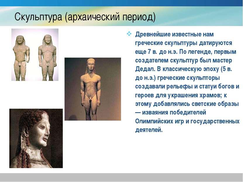 Скульптура (архаический период) Древнейшие известные нам греческие скульптуры...