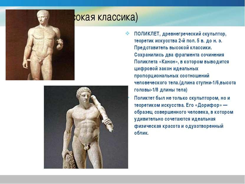 (высокая классика) ПОЛИКЛЕТ, древнегреческий скульптор, теоретик искусства 2-...