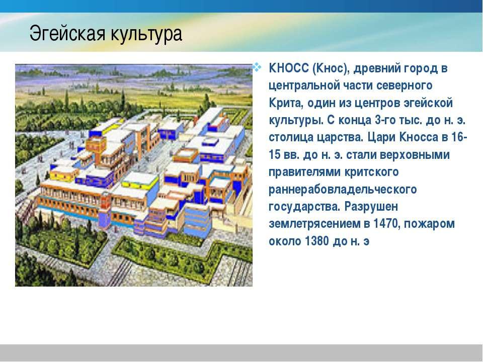 Эгейская культура КНОСС (Кнос), древний город в центральной части северного К...