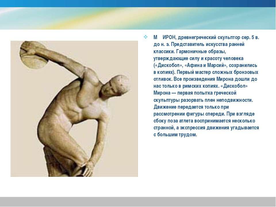 М ИРОН, древнегреческий скульптор сер. 5 в. до н. э. Представитель искусства ...