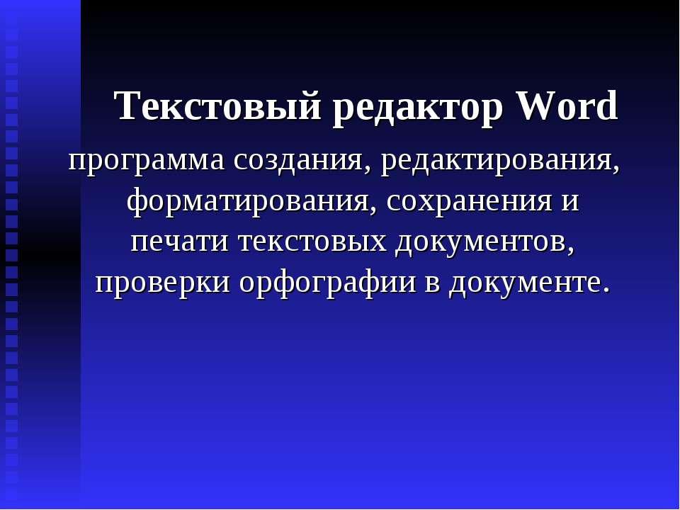 Текстовый редактор Word программа создания, редактирования, форматирования, с...