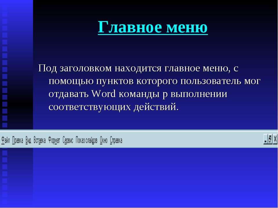 Главное меню Под заголовком находится главное меню, с помощью пунктов которог...