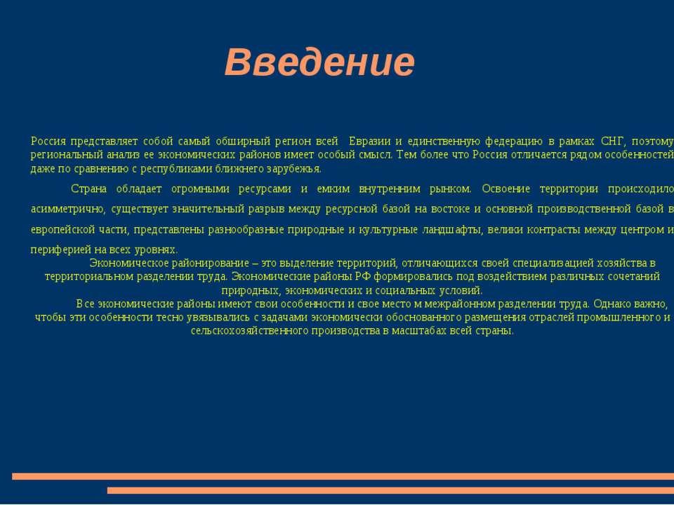 Введение Россия представляет собой самый обширный регион всей Евразии и единс...