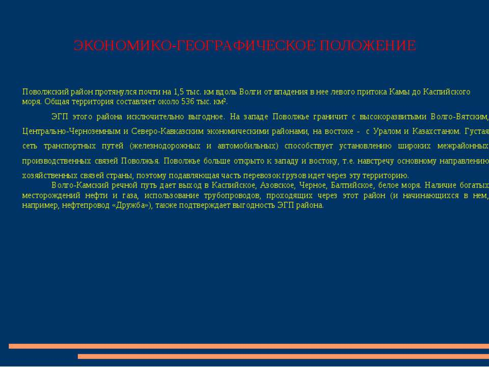 ЭКОНОМИКО-ГЕОГРАФИЧЕСКОЕ ПОЛОЖЕНИЕ Поволжский район протянулся почти на 1,5 т...