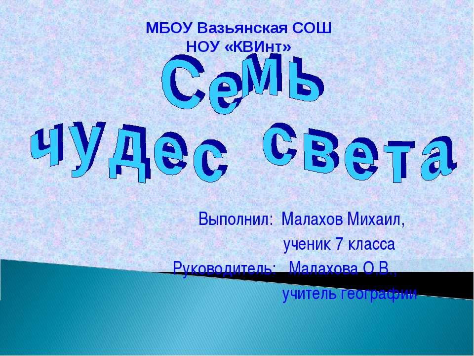 Выполнил: Малахов Михаил, ученик 7 класса Руководитель: Малахова О.В., учител...