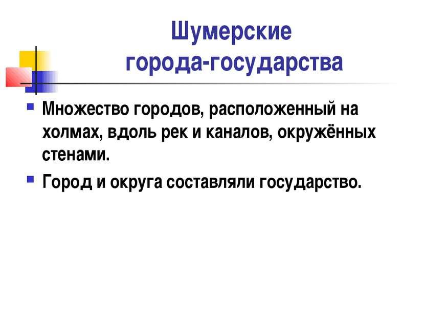 Шумерские города-государства Множество городов, расположенный на холмах, вдол...
