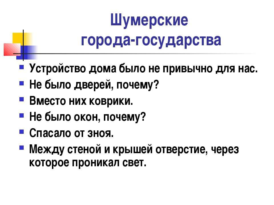 Шумерские города-государства Устройство дома было не привычно для нас. Не был...