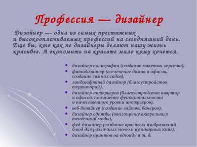 Профессия — дизайнер дизайнер полиграфии (создание макетов, верстка), фитодиз...