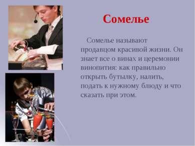 Сомелье Сомелье называют продавцом красивой жизни. Он знает все о винах и цер...