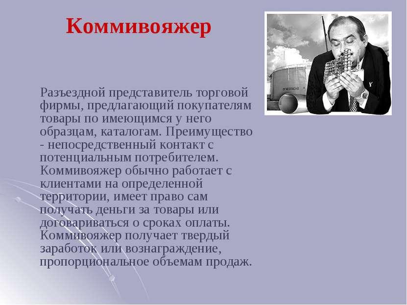 Коммивояжер Разъездной представитель торговой фирмы, предлагающий покупателям...