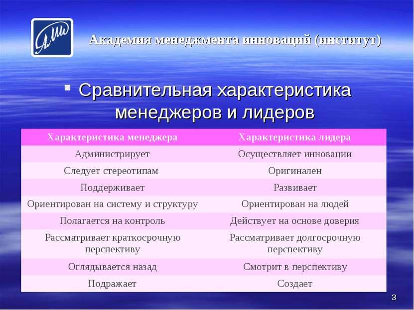 * Академия менеджмента инноваций (институт) Сравнительная характеристика мене...