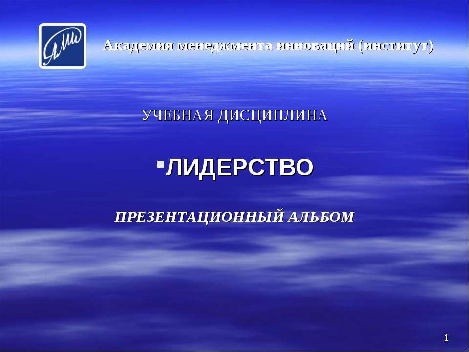 * УЧЕБНАЯ ДИСЦИПЛИНА ЛИДЕРСТВО ПРЕЗЕНТАЦИОННЫЙ АЛЬБОМ Академия менеджмента ин...