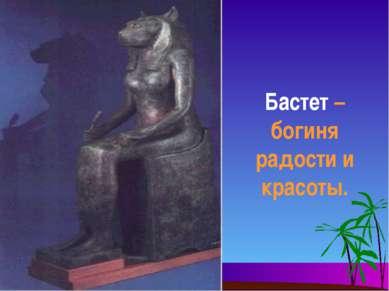 Бастет – богиня радости и красоты.