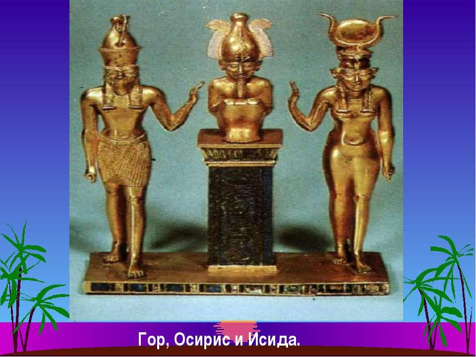 Гор, Осирис и Исида.
