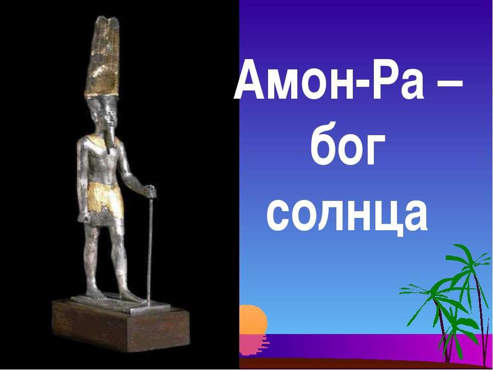 Амон-Ра – бог солнца
