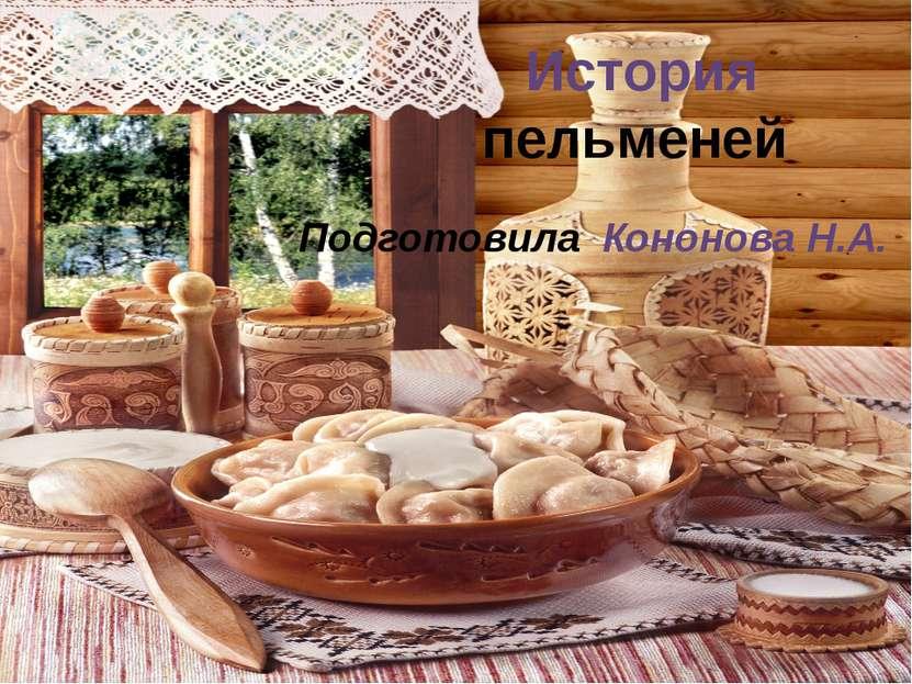 История пельменей Подготовила Кононова Н.А.