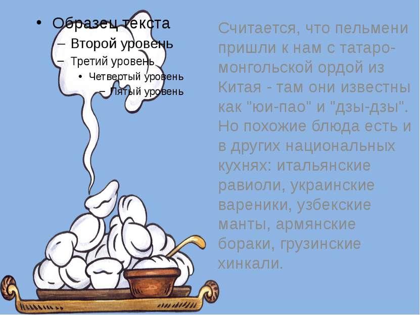 Считается, что пельмени пришли к нам с татаро-монгольской ордой из Китая - та...