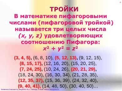 (3,4,5), (6,8,10), (5,12,13), (9,12,15), (8,15,17), (12,16,20), (...