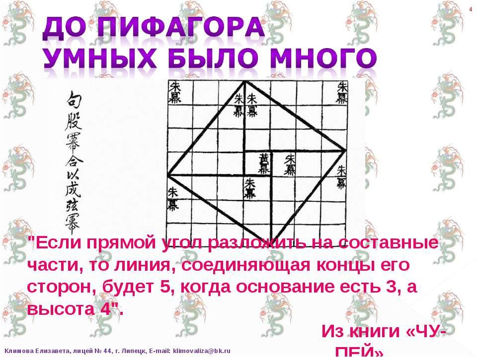 """""""Если прямой угол разложить на составные части, то линия, соединяющая концы е..."""