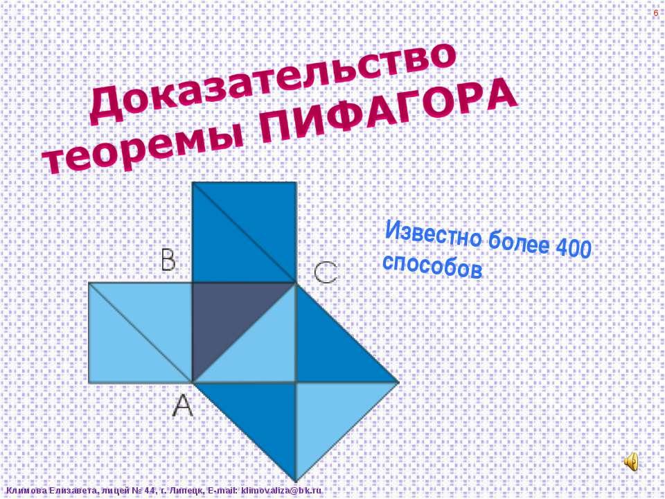 Известно более 400 способов * Климова Елизавета, лицей № 44, г. Липецк, E-mai...